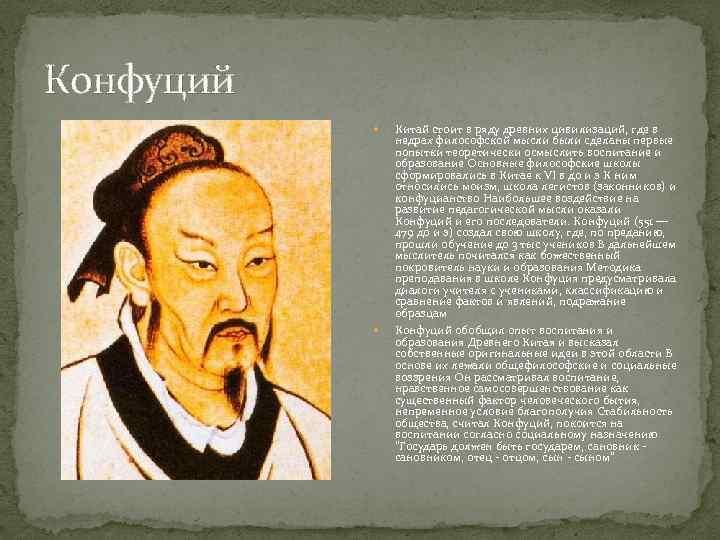 Конфуций Китай стоит в ряду древних цивилизаций, где в недрах философской мысли были сделаны