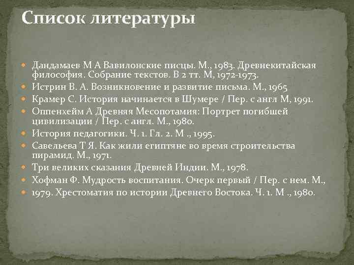 Список литературы Дандамаев M А Вавилонские писцы. М. , 1983. Древнекитайская философия. Собрание текстов.