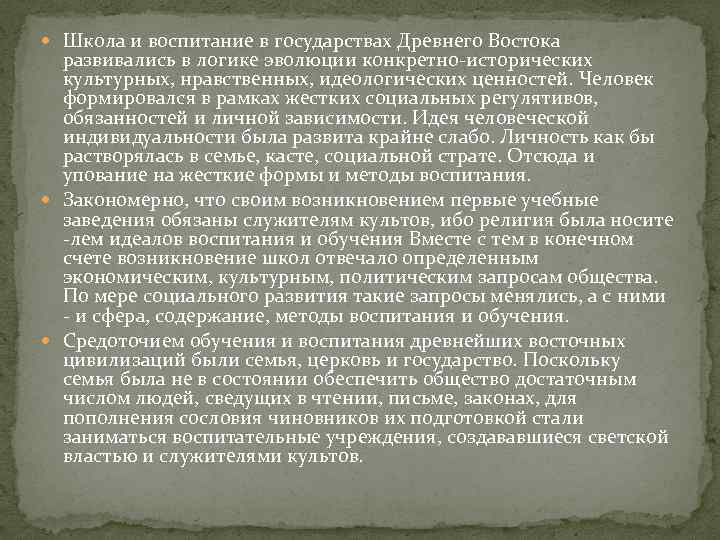 Школа и воспитание в государствах Древнего Востока развивались в логике эволюции конкретно-исторических культурных,