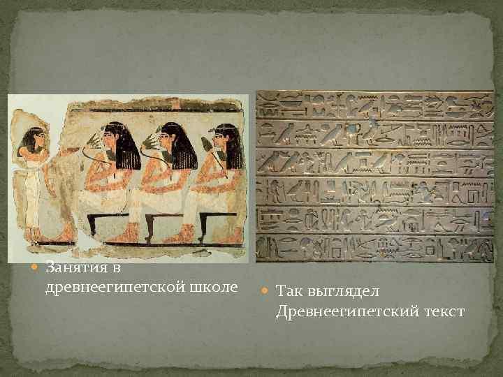 Занятия в древнеегипетской школе Так выглядел Древнеегипетский текст