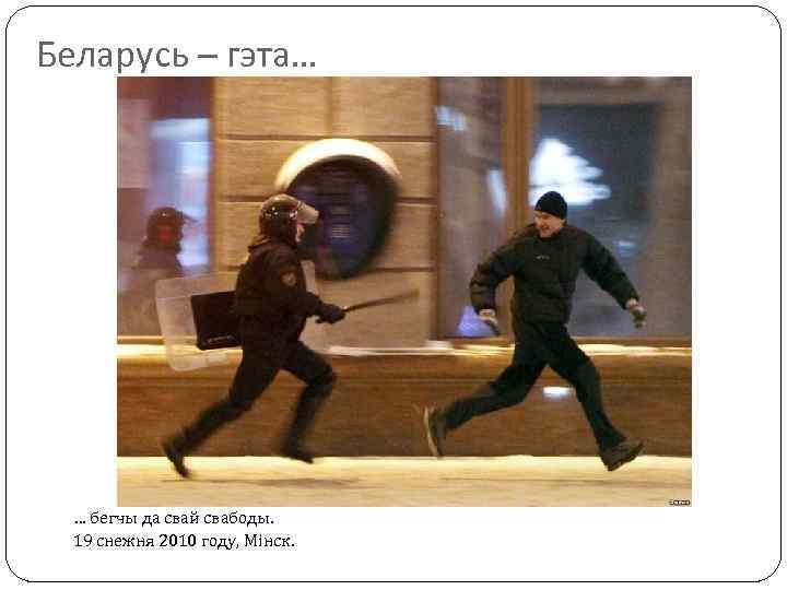 Беларусь – гэта… … бегчы да свай свабоды. 19 снежня 2010 году, Мінск.