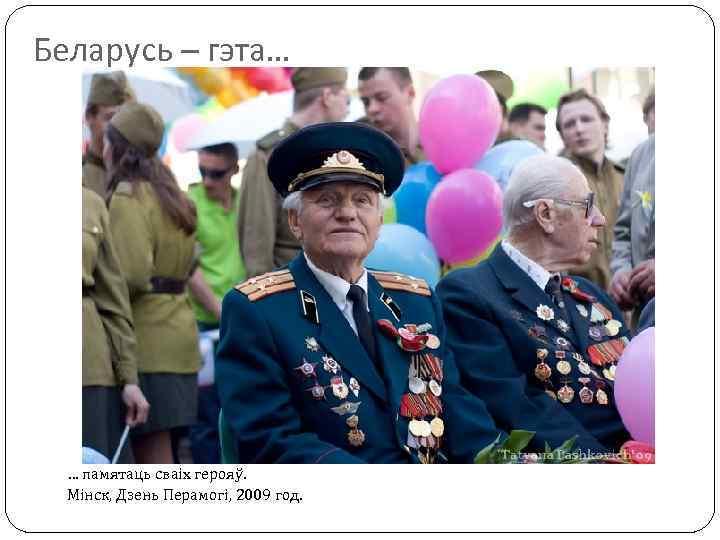 Беларусь – гэта… … памятаць сваіх герояў. Мінск, Дзень Перамогі, 2009 год.