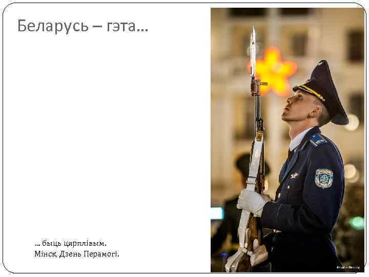Беларусь – гэта… … быць цярплівым. Мінск, Дзень Перамогі.