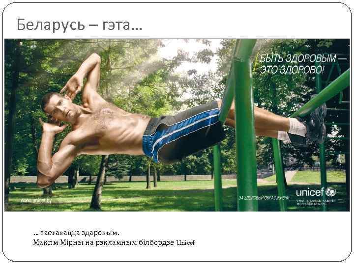 Беларусь – гэта… … заставацца здаровым. Максім Мірны на рэкламным білбордзе Unicef