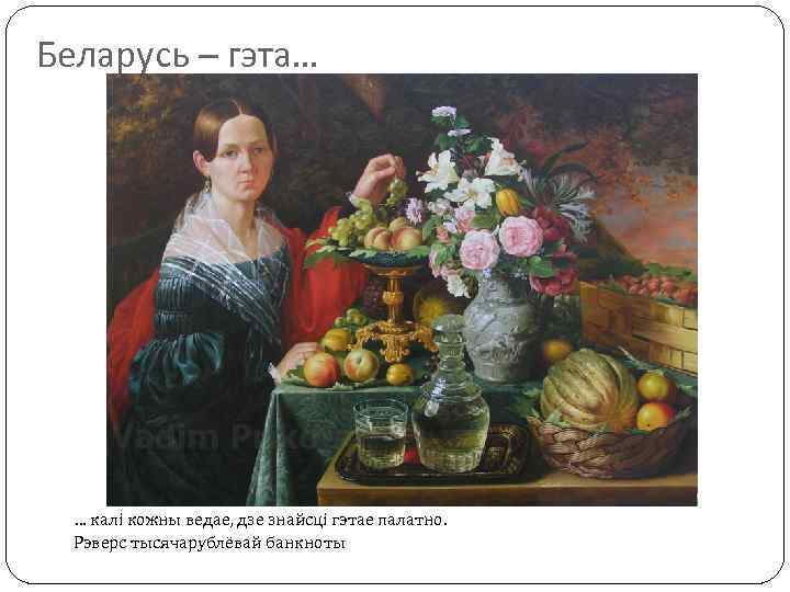 Беларусь – гэта… … калі кожны ведае, дзе знайсці гэтае палатно. Рэверс тысячарублёвай банкноты