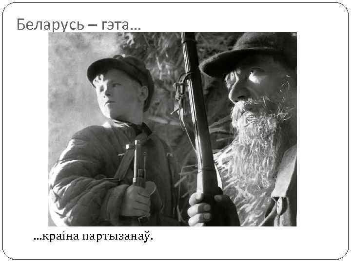 Беларусь – гэта… …краіна партызанаў.