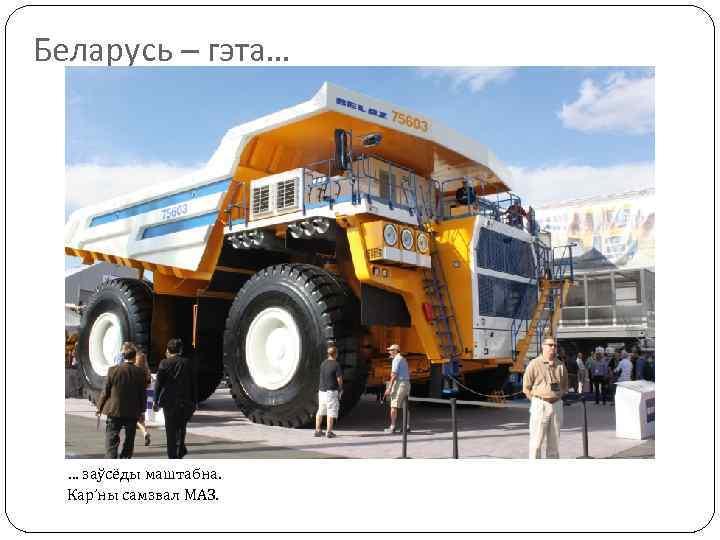 Беларусь – гэта… … заўсёды маштабна. Кар'ны самзвал МАЗ.