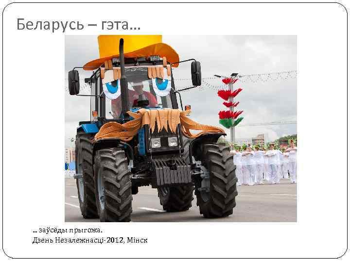 Беларусь – гэта… . . . заўсёды прыгожа. Дзень Незалежнасці-2012, Мінск