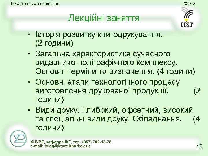 Введення в спеціальність 2012 р. Лекційні заняття • Історія розвитку книгодрукування. (2 години) •
