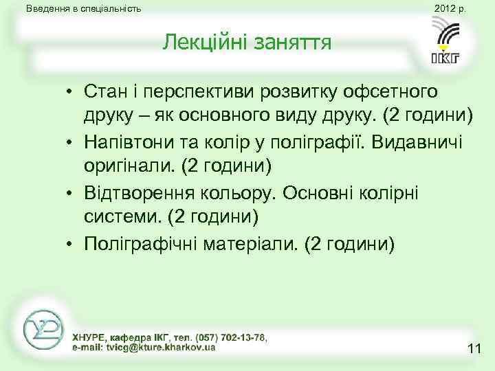 Введення в спеціальність 2012 р. Лекційні заняття • Стан і перспективи розвитку офсетного друку