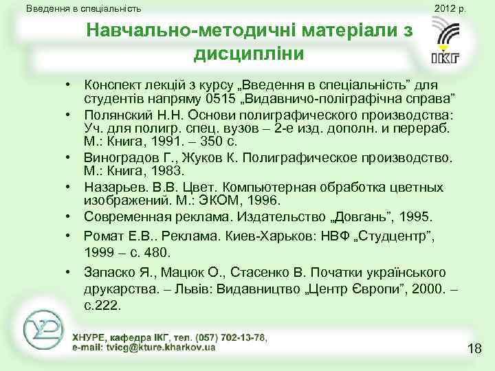 Введення в спеціальність 2012 р. Навчально-методичні матеріали з дисципліни • Конспект лекцій з курсу