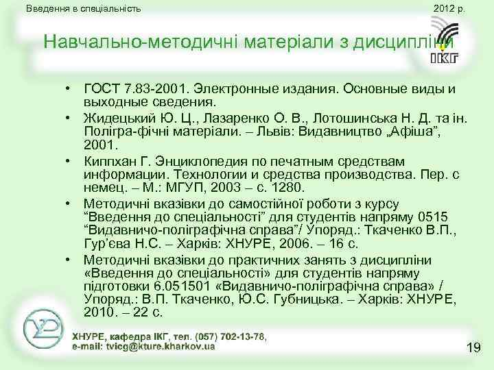 Введення в спеціальність 2012 р. Навчально методичні матеріали з дисципліни • ГОСТ 7. 83