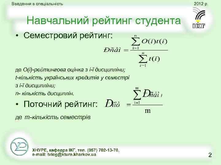 Введення в спеціальність 2012 р. Навчальний рейтинг студента • Семестровий рейтинг: де O(i)-рейтингова оцінка