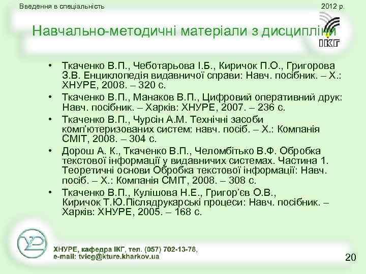 Введення в спеціальність 2012 р. Навчально методичні матеріали з дисципліни • Ткаченко В. П.