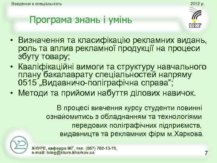 Введення в спеціальність 2012 р. Програма знань і умінь • Визначення та класифікацію рекламних