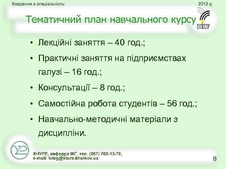 Введення в спеціальність 2012 р. Тематичний план навчального курсу • Лекційні заняття – 40