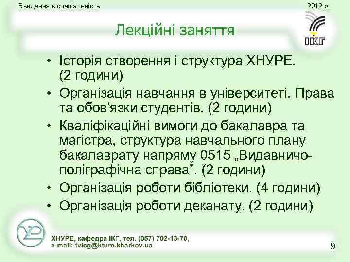 Введення в спеціальність 2012 р. Лекційні заняття • Історія створення і структура ХНУРЕ. (2
