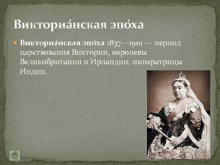 Викториа нская эпо ха 1837— 1901 — период царствования Виктории, королевы Великобритании и Ирландии,
