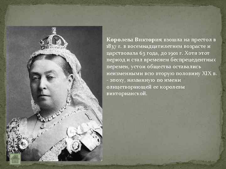 Королева Виктория взошла на престол в 1837 г. в восемнадцатилетнем возрасте и царствовала 63