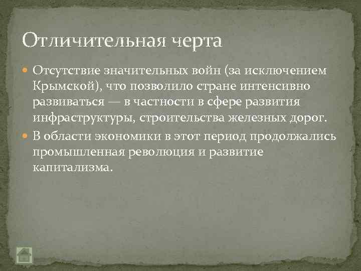 Отличительная черта Отсутствие значительных войн (за исключением Крымской), что позволило стране интенсивно развиваться —