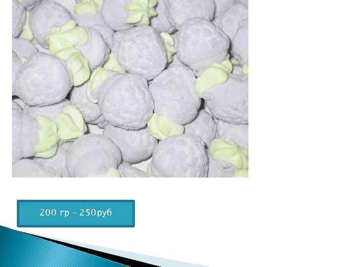 200 гр – 250 руб