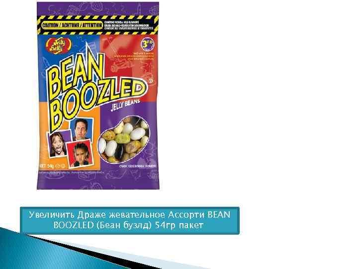 Увеличить Драже жевательное Ассорти BEAN BOOZLED (Беан бузлд) 54 гр пакет