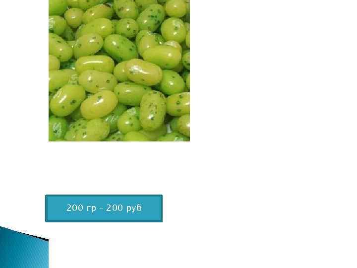 200 гр – 200 руб
