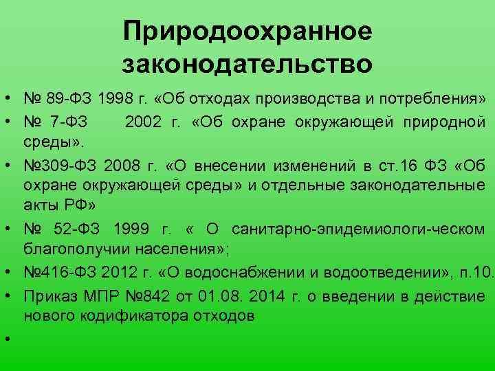 Природоохранное законодательство • № 89 -ФЗ 1998 г. «Об отходах производства и потребления» •