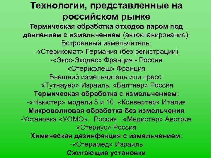 Технологии, представленные на российском рынке Термическая обработка отходов паром под давлением с измельчением (автоклавирование):