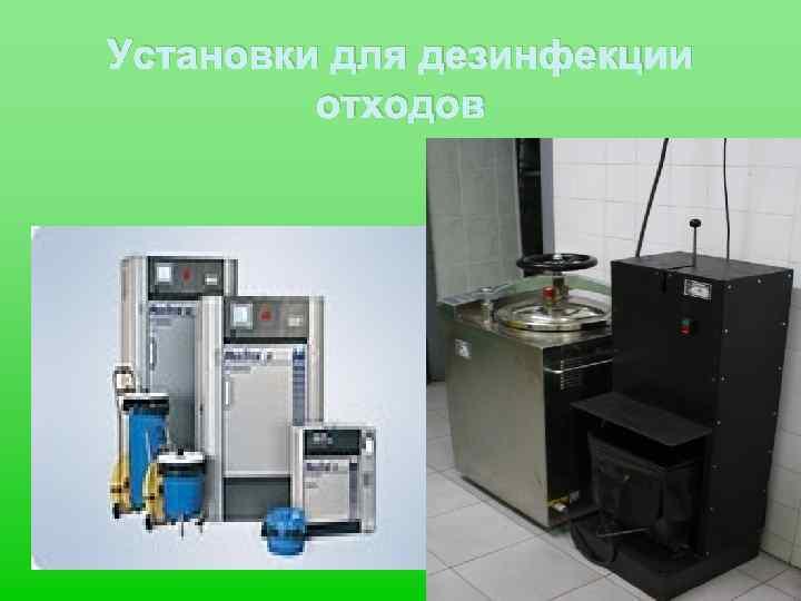 Установки для дезинфекции отходов