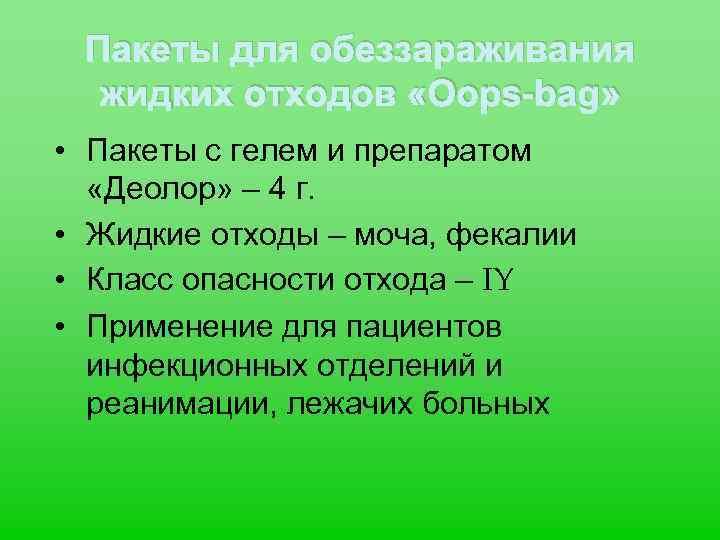 Пакеты для обеззараживания жидких отходов «Oops-bag» • Пакеты с гелем и препаратом «Деолор» –
