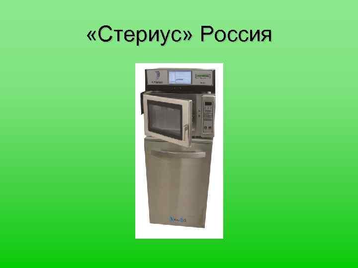 «Стериус» Россия