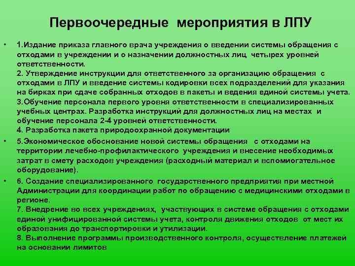 Первоочередные мероприятия в ЛПУ • • • 1. Издание приказа главного врача учреждения о