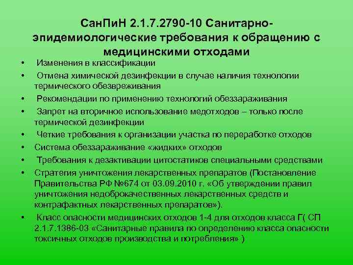• • • Сан. Пи. Н 2. 1. 7. 2790 -10 Санитарноэпидемиологические требования