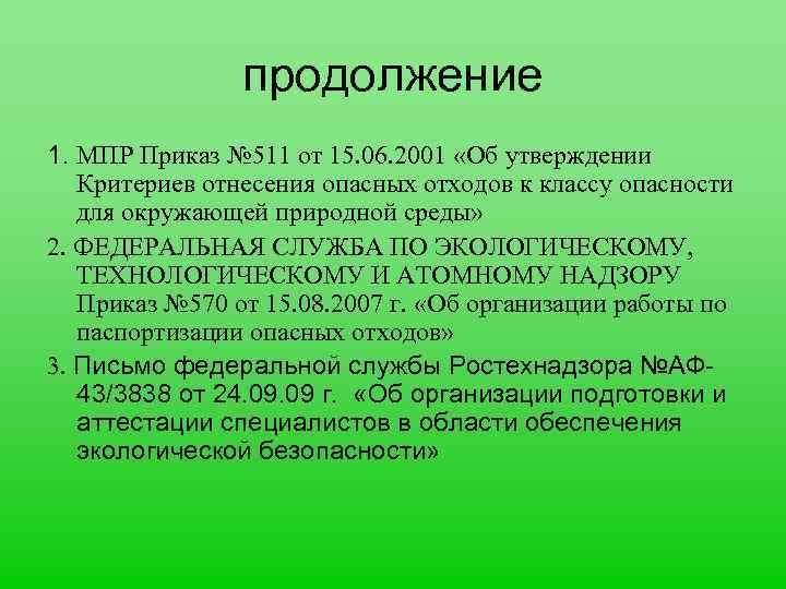 продолжение 1. МПР Приказ № 511 от 15. 06. 2001 «Об утверждении Критериев отнесения