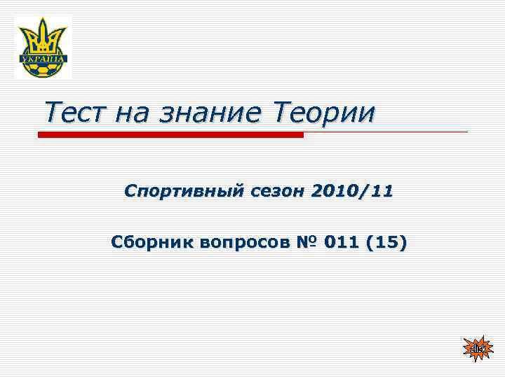 Тест на знание Теории Спортивный сезон 2010/11 Сборник вопросов № 011 (15)