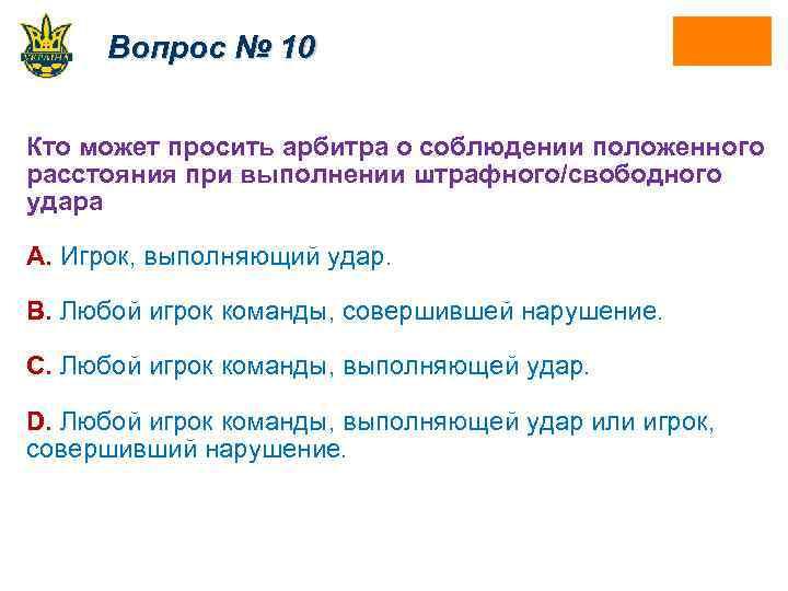 Вопрос № 10 Кто может просить арбитра о соблюдении положенного расстояния при выполнении штрафного/свободного