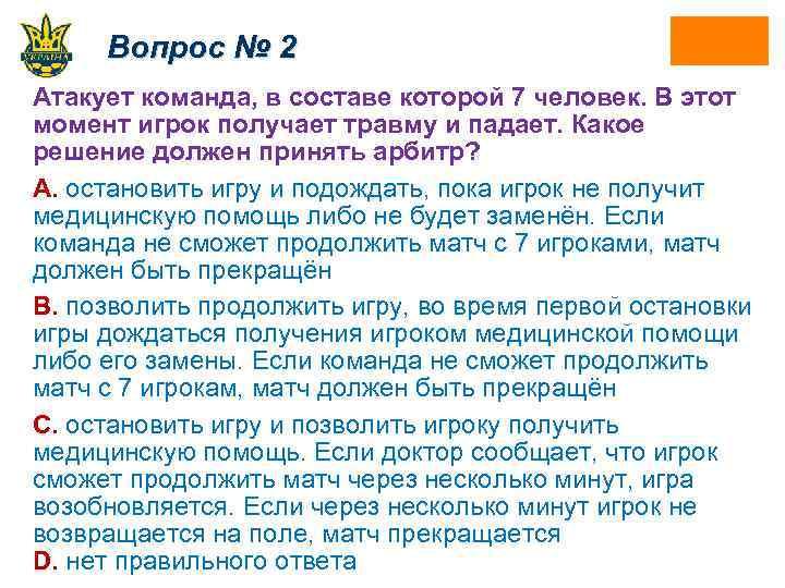 Вопрос № 2 Атакует команда, в составе которой 7 человек. В этот момент игрок