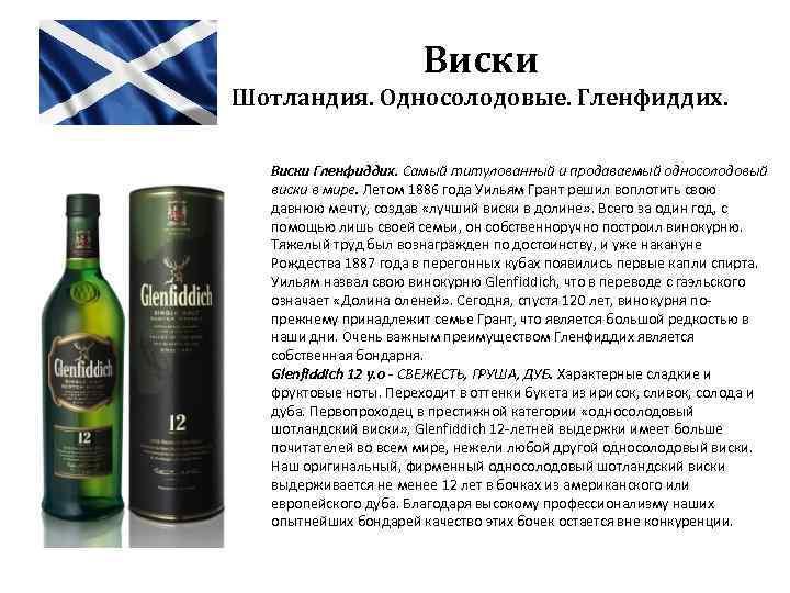 Виски Шотландия. Односолодовые. Гленфиддих. Виски Гленфиддих. Самый титулованный и продаваемый односолодовый виски в мире.