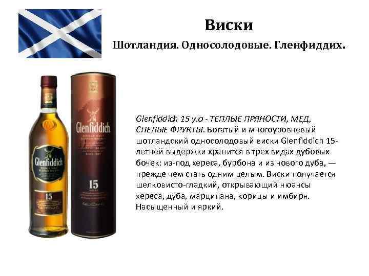 Виски Шотландия. Односолодовые. Гленфиддих. Glenfiddich 15 y. o - ТЕПЛЫЕ ПРЯНОСТИ, МЕД, СПЕЛЫЕ ФРУКТЫ.