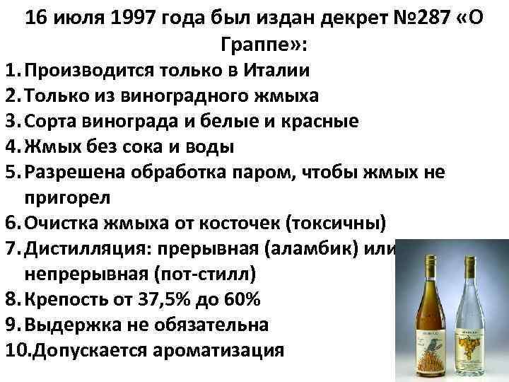 16 июля 1997 года был издан декрет № 287 «О Граппе» : 1. Производится