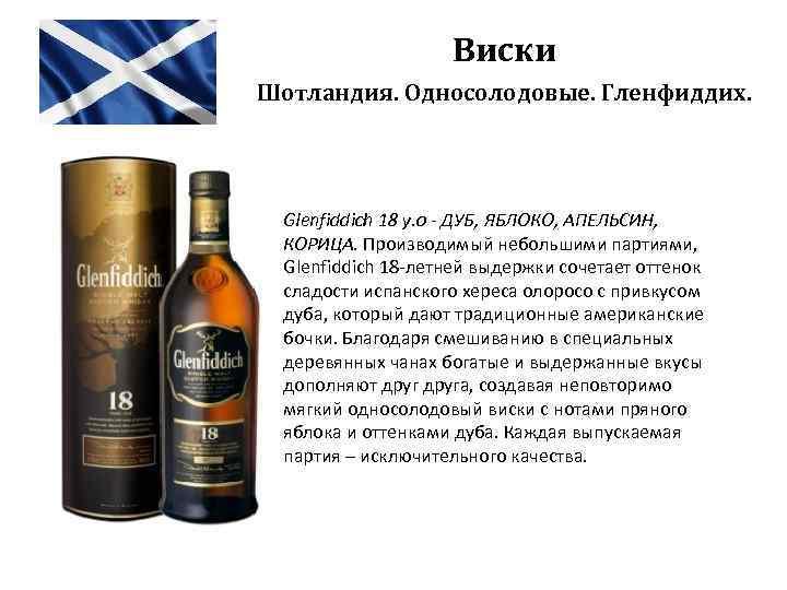 Виски Шотландия. Односолодовые. Гленфиддих. Glenfiddich 18 y. o - ДУБ, ЯБЛОКО, АПЕЛЬСИН, КОРИЦА. Производимый