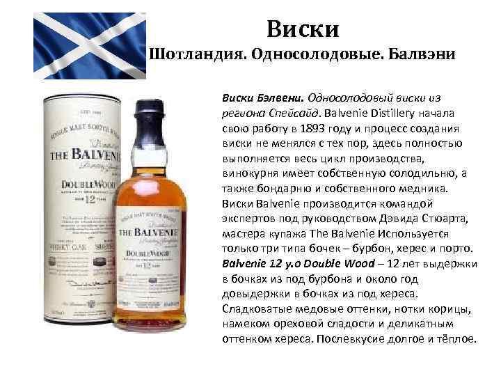 Виски Шотландия. Односолодовые. Балвэни Виски Бэлвени. Односолодовый виски из региона Спейсайд. Balvenie Distillery начала