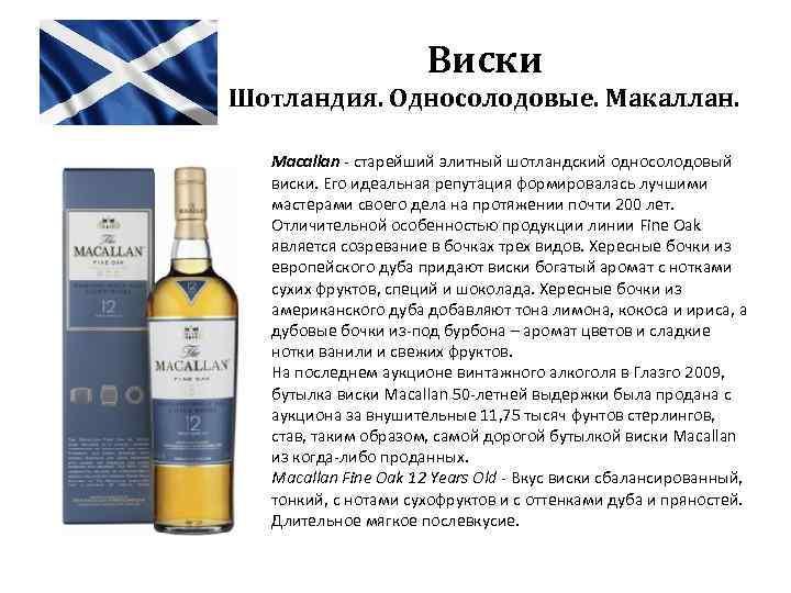 Виски Шотландия. Односолодовые. Макаллан. Macallan - старейший элитный шотландский односолодовый виски. Его идеальная репутация