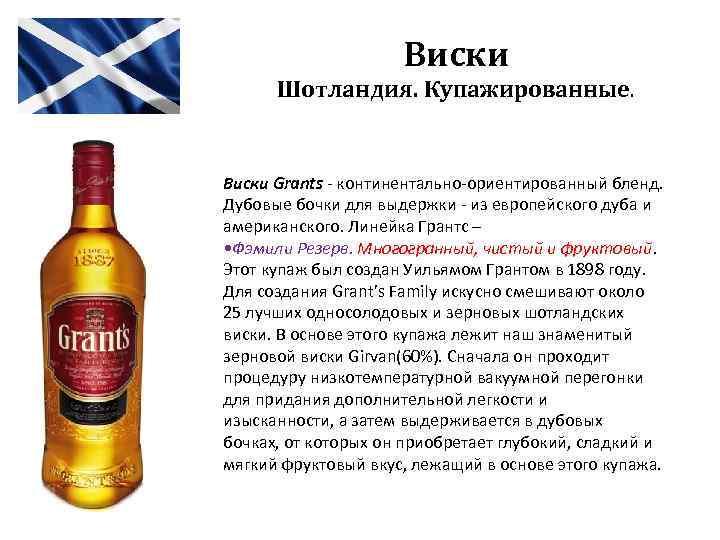 Виски Шотландия. Купажированные. Виски Grants - континентально-ориентированный бленд. Дубовые бочки для выдержки - из