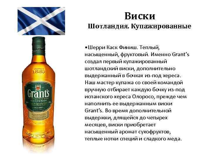 Виски Шотландия. Купажированные • Шерри Каск Финиш. Теплый, насыщенный, фруктовый. Именно Grant's создал первый