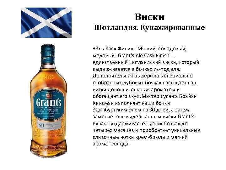Виски Шотландия. Купажированные • Эль Каск Финиш. Мягкий, солодовый, медовый. Grant's Ale Cask Finish