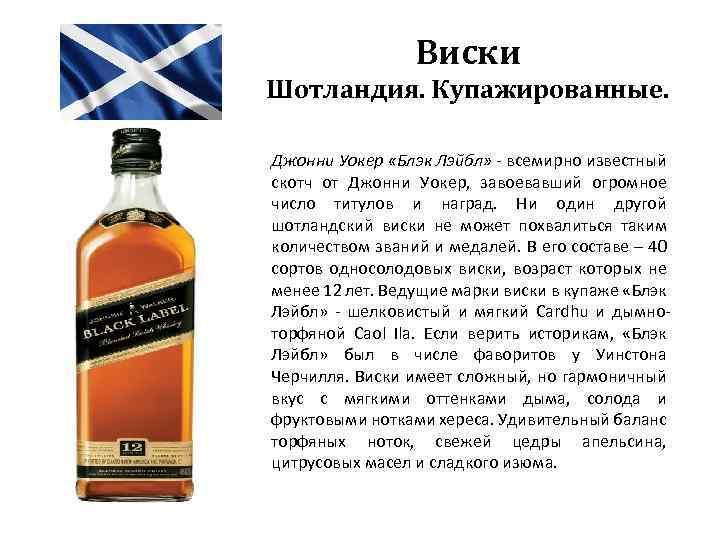 Виски Шотландия. Купажированные. Джонни Уокер «Блэк Лэйбл» - всемирно известный скотч от Джонни Уокер,