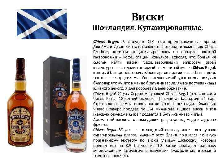 Виски Шотландия. Купажированные. Chivas Regal. В середине XIX века предприимчивые братья Джеймс и Джон