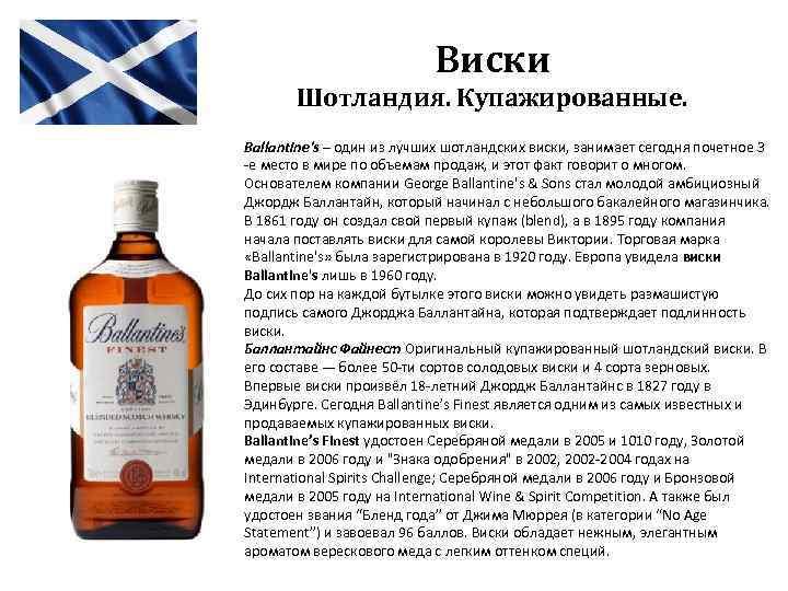 Виски Шотландия. Купажированные. Ballantine's – один из лучших шотландских виски, занимает сегодня почетное 3